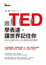 跟TED學表達,讓世界記住你:用更有說服力的方式行銷你和你的構想