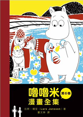 嚕嚕米漫畫全集第六卷
