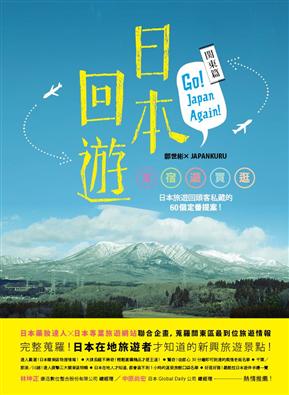 日本回游:关东篇──Go!Japan Again!食+宿+游+买+逛,日本旅游回头客私藏的60个定番提案!