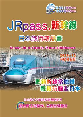 JRpass.新干线日本旅行精品书(2014~15升5版)