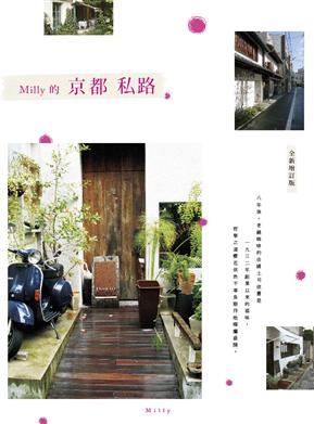 Milly的京都私路(全新增修版)