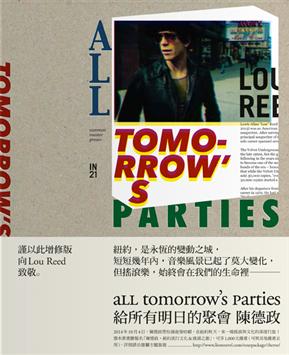 給所有明日的聚會(全新增修版)