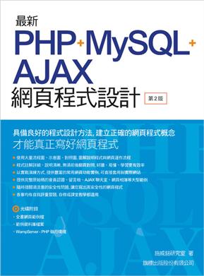 最新 PHP+MySQL+Ajax 网页程式设计(第二版)