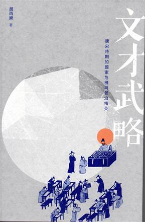 文才武略:唐宋時期的國家危機與管治精英