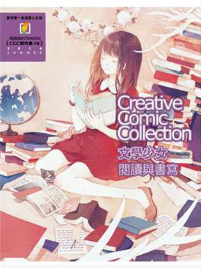 文學少女閱讀與書寫(CCC創作集16)