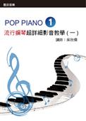 鋼琴超詳細影音教學(一)(2014年第四版)