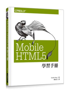 Mobile HTML5 学习手册