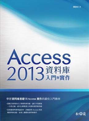 Access 2013数据库入门与实作