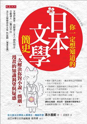 你一定想知道的日本文學簡史:一次解決你對小說、戲劇、漫畫的知識渴望與疑惑