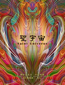 彌勒皇道行(14):聖宇宙