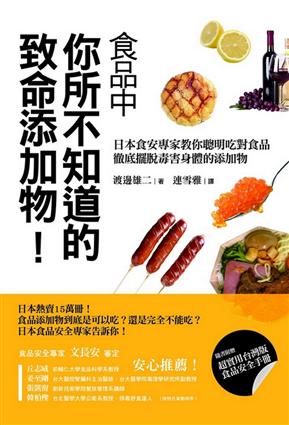 食品中你所不知道的致命添加物!:日本食安专家教你聪明吃对食品,彻底摆脱毒害身体的添加物