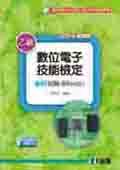 乙級數位電子術科攻略(使用AHDL)(第四版)