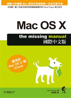 Mac OS X 國際中文版