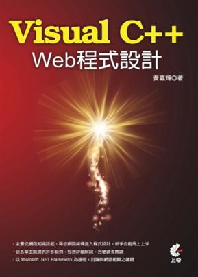 Visual C++ Web程式设计
