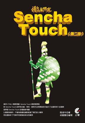 彻底研究 Sencha Touch(第二版)