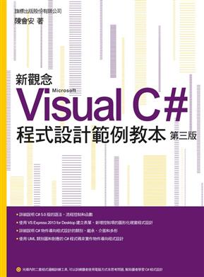 新观念 Visual C# 程式设计范例教本 第三版