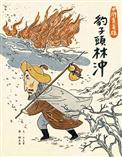 水滸真英雄(III):豹子頭林沖
