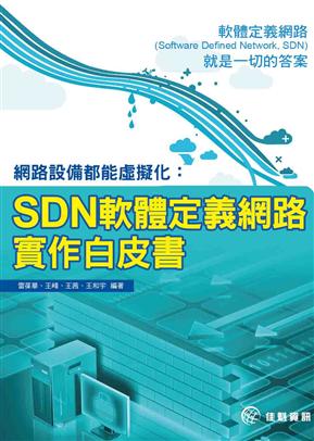 網路設備都能虛擬化:SDN軟體定義網路實作白皮書   (二手書)
