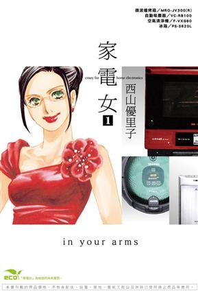 家电女 crazy for home electronics(1)