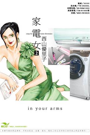 家电女 crazy for home electronics(2)