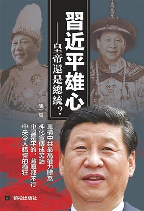 習近平雄心:皇帝還是總統?