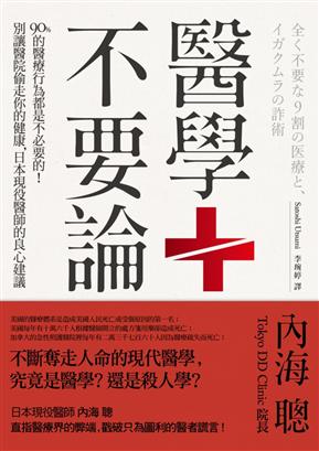 医学不要论:90%的医疗行为都是不必要的!别让医院偷走你的健康,日本现役医师的良心建议