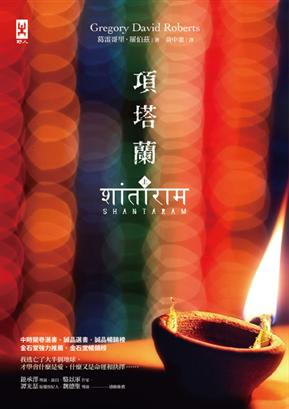 項塔蘭(上)(經典暢銷小說,全新修訂版)