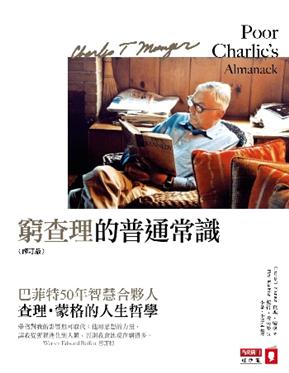 窮查理的普通常識(修訂版):巴菲特50年智慧合夥人 查理.蒙格的人生哲學