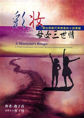 彩妆母女三世情:一项台湾当代哥德风的小说实验