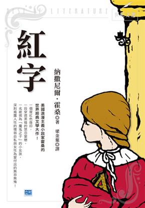 紅字:美國浪漫主義小說家霍桑的世界經典文學大作!