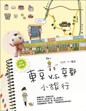 东京V.S.京都,小旅行(全新修订版)