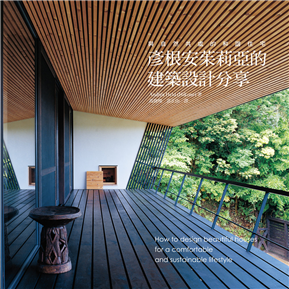彥根安茱莉亞的建築設計分享:100個建築大師的完美設計,打造與自然共處的和諧住宅!
