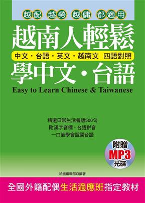 越南人輕鬆學中文‧台語:全國外籍配偶生活適應班指定教材