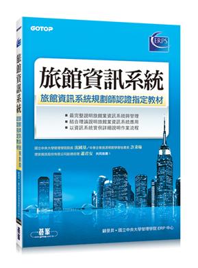 旅馆资讯系统:旅馆资讯系统规划师认证指定教材