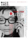 2014年度特刊:瑪格麗特‧莒哈絲誕生100週年