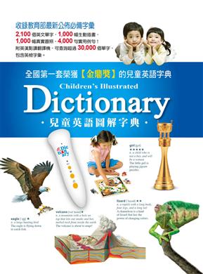 兒童美語圖解字典(數位點讀版)