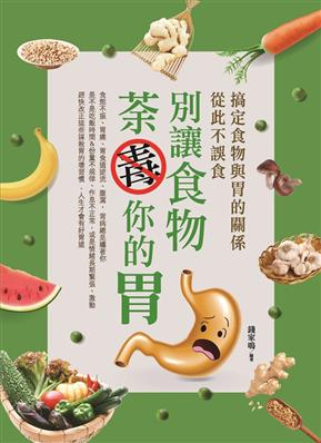 别让食物荼毒你的胃:搞定食物与胃的关系,从此不误食
