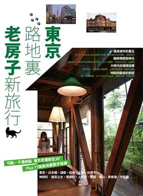东京路地里:老房子新旅行