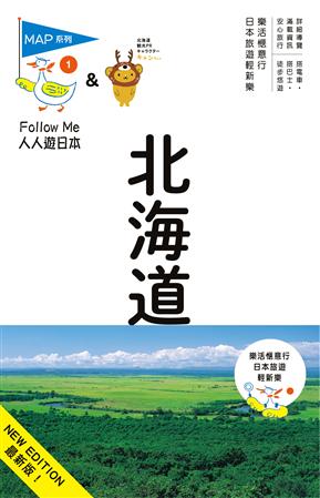 人人游日本系列(1):北海道(六版)