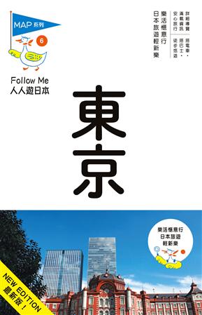 人人游日本系列(6):东京(六版)