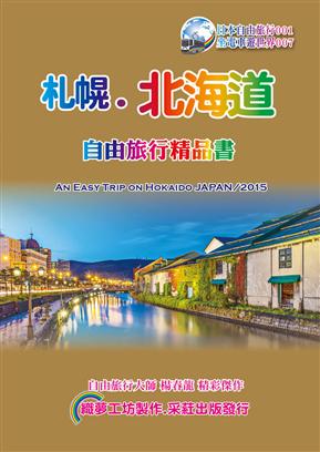 札幌北海道自由旅行精品书(2015~16升级第5版)