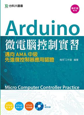 Arduino 微電腦控制實習(OZONE適用)邁向AMA中級先進微控制器應用認證(二版)