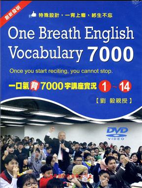 一口氣背7000字講座實況DVD(1)~(14)