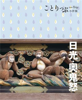 日光‧奥鬼怒小伴旅:co-Trip日本系列17