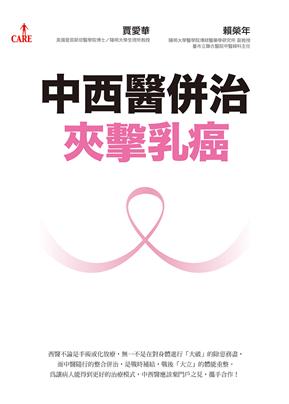 中西医并治夹击乳癌