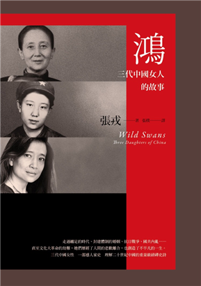 鴻:三代中國女人的故事(23週年紀念版)