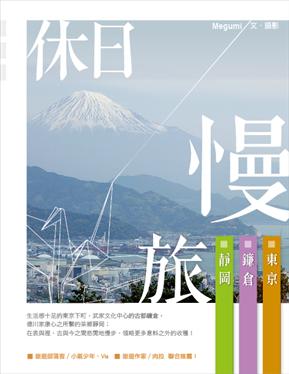 休日慢旅: 东京、镰仓、静冈