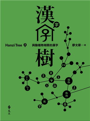 漢字樹(3):與動植物相關的漢字