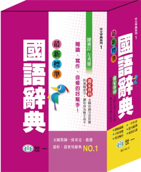 (25K)最新標準國語辭典(P2)