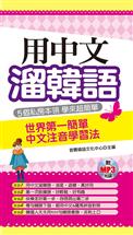 用中文溜韓語:世界第一簡單中文注音學習法